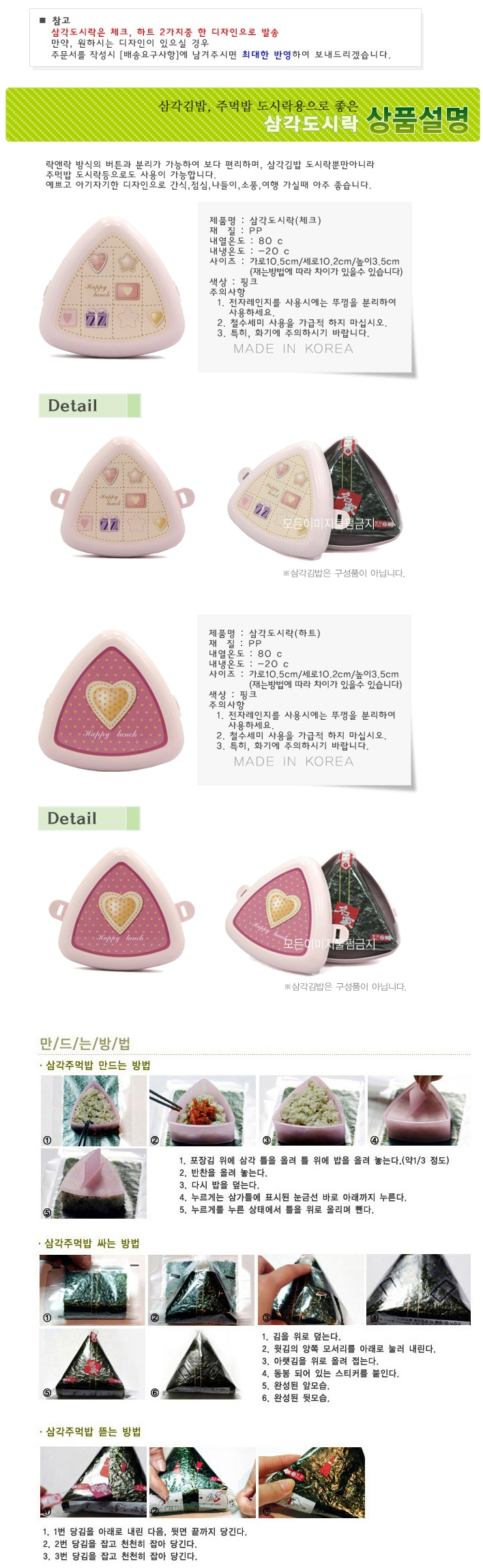 [ Myungga Gim ] Myungga, Triangular Onigiri Case (Heart, Checked)Rice Ball Case