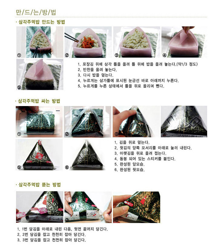 [ Myungga Gim ] Myungga gim、而白云峰某补习学校的模具, 而白云峰大米 kimbap 模具