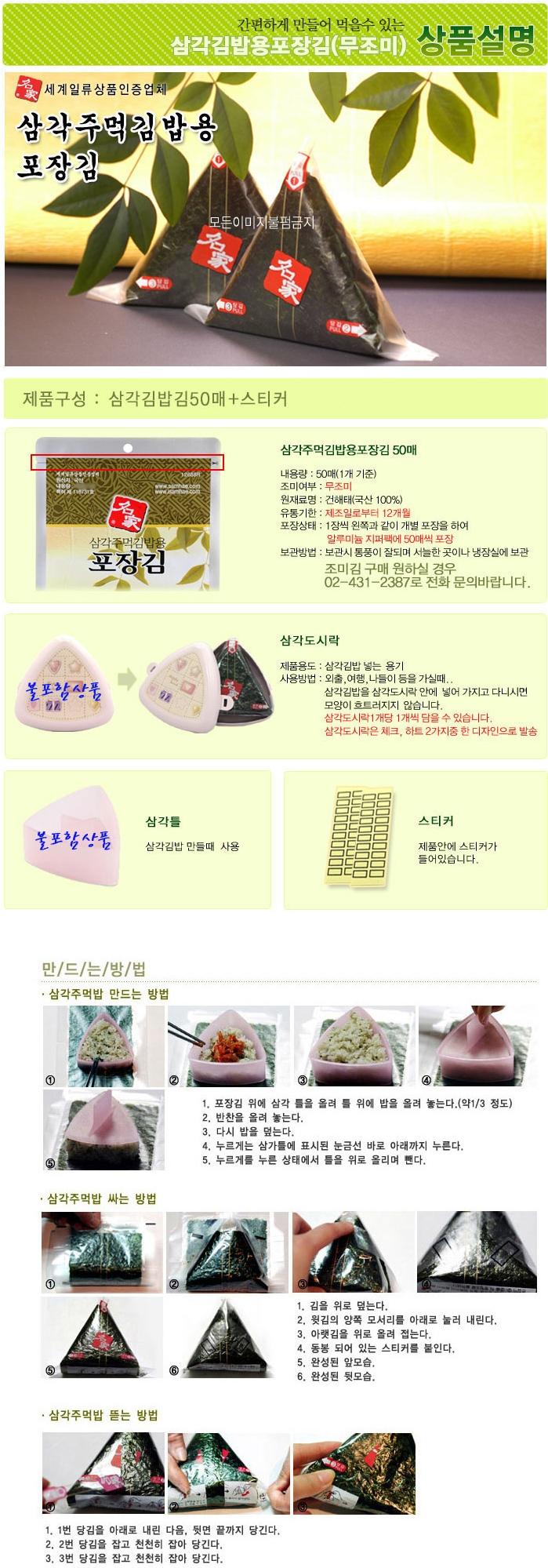 [ Myungga Gim ] Myungga, Onigiri Rice Ball Seaweed Wrappers (50sheets)